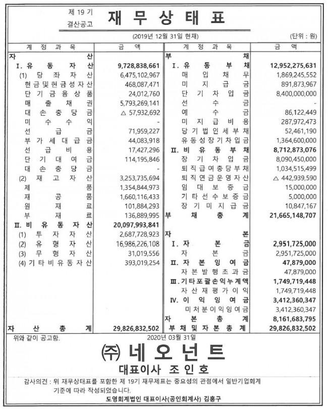 19기 결산공고.JPG